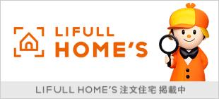 LIFULL HOME'S 注文住宅 掲載中
