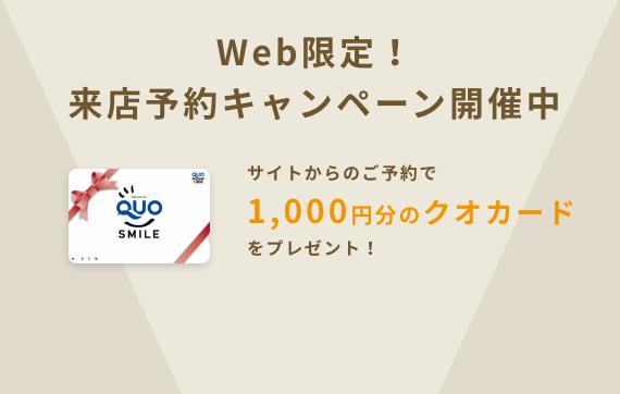 Web限定!来店予約キャンペーン開催中 サイトからのご予約で 1,000円分のクオカードをプレゼント!