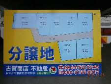 みやま市瀬高町大江売地877.4万円