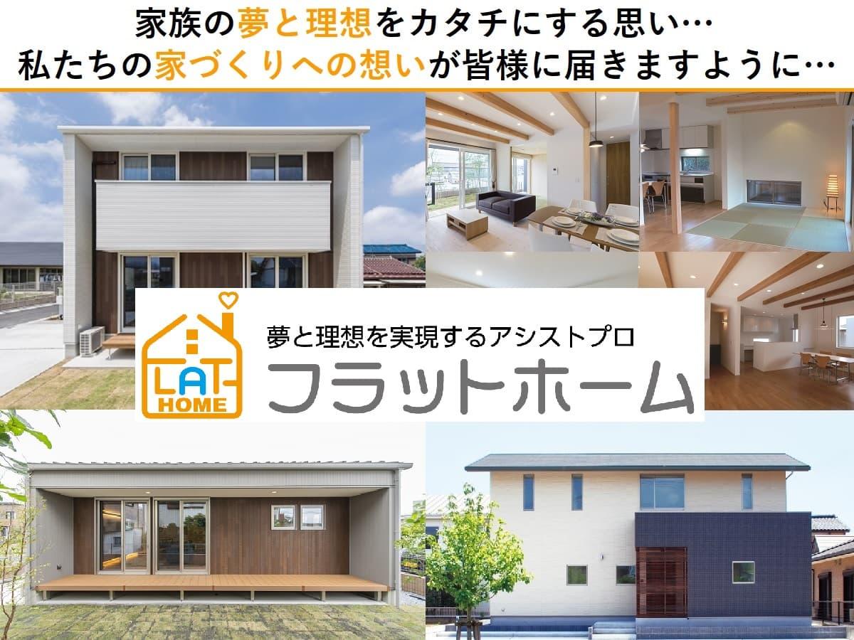 例えば…こんな新築住宅プランご提案します‼