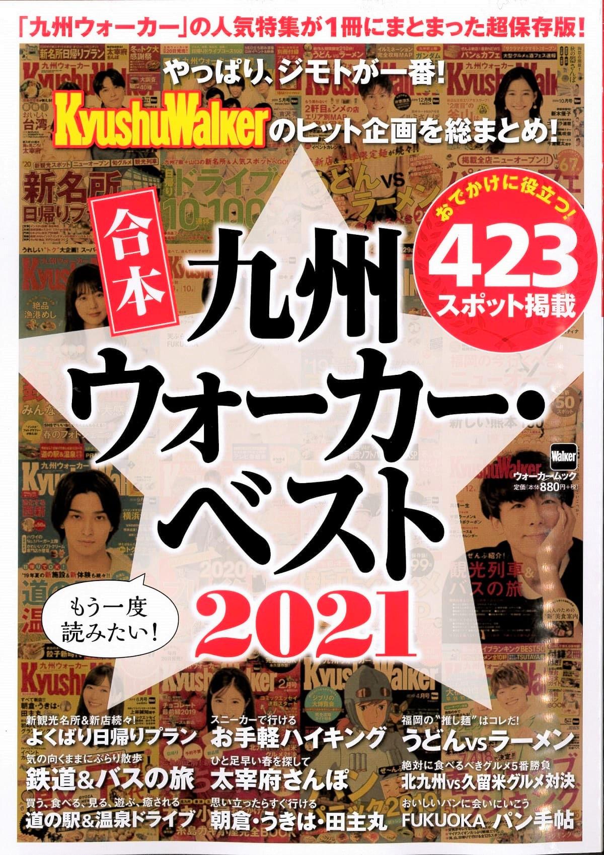 『九州ウォーカーベスト2021』にフラットホームが掲載されました‼
