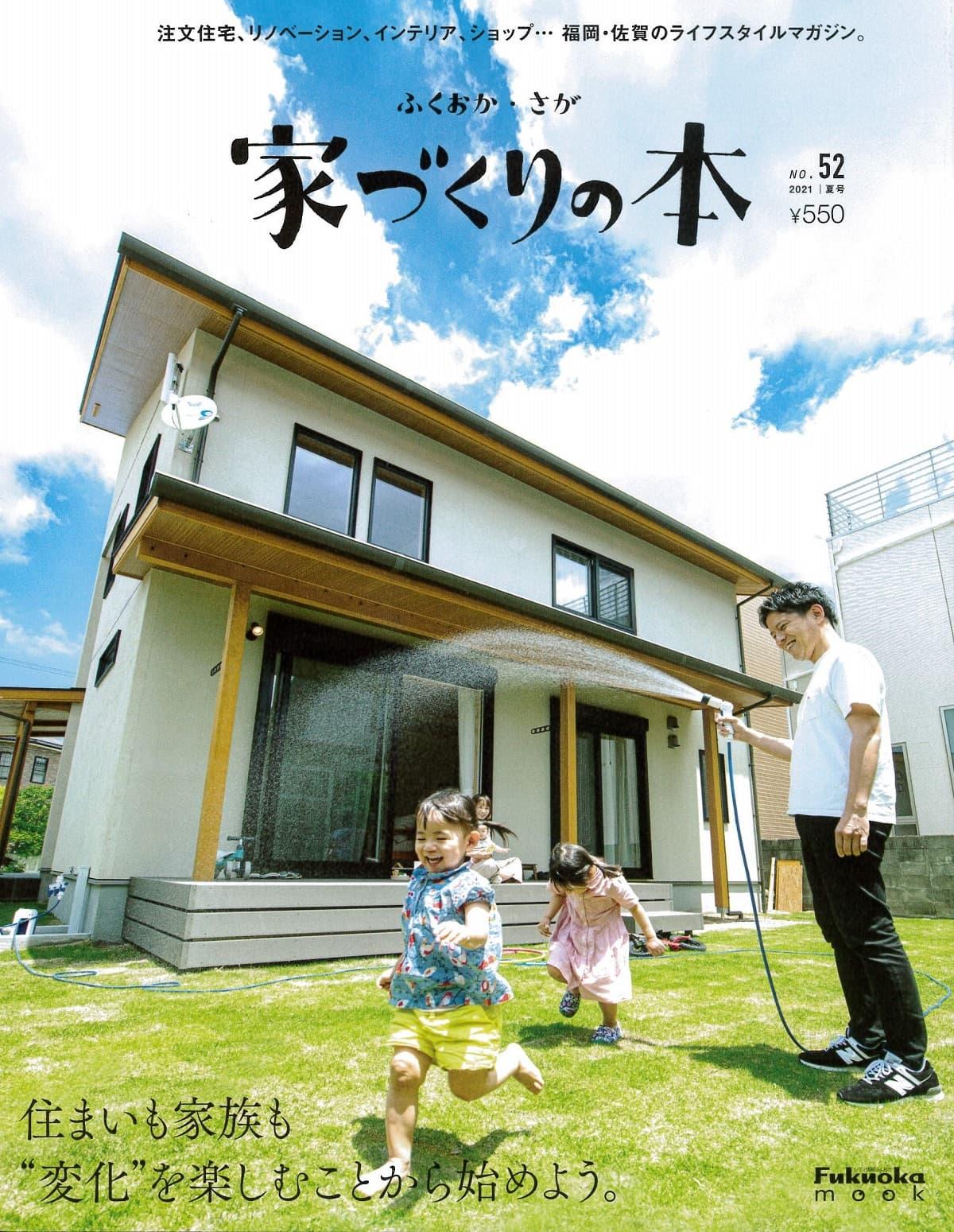 『家づくりの本(ふくおか・さが)2021/夏号』にフラットホームが掲載されました‼