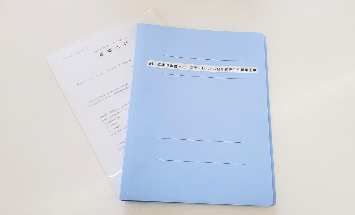 【現場レポート‼】平屋の家〔HIRAYA〕確認済証発行です‼