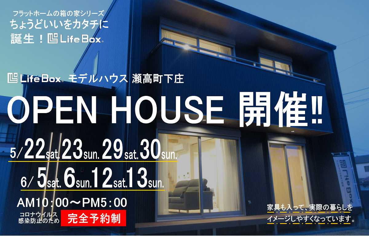 ★☆OPEN HOUSE開催‼☆★