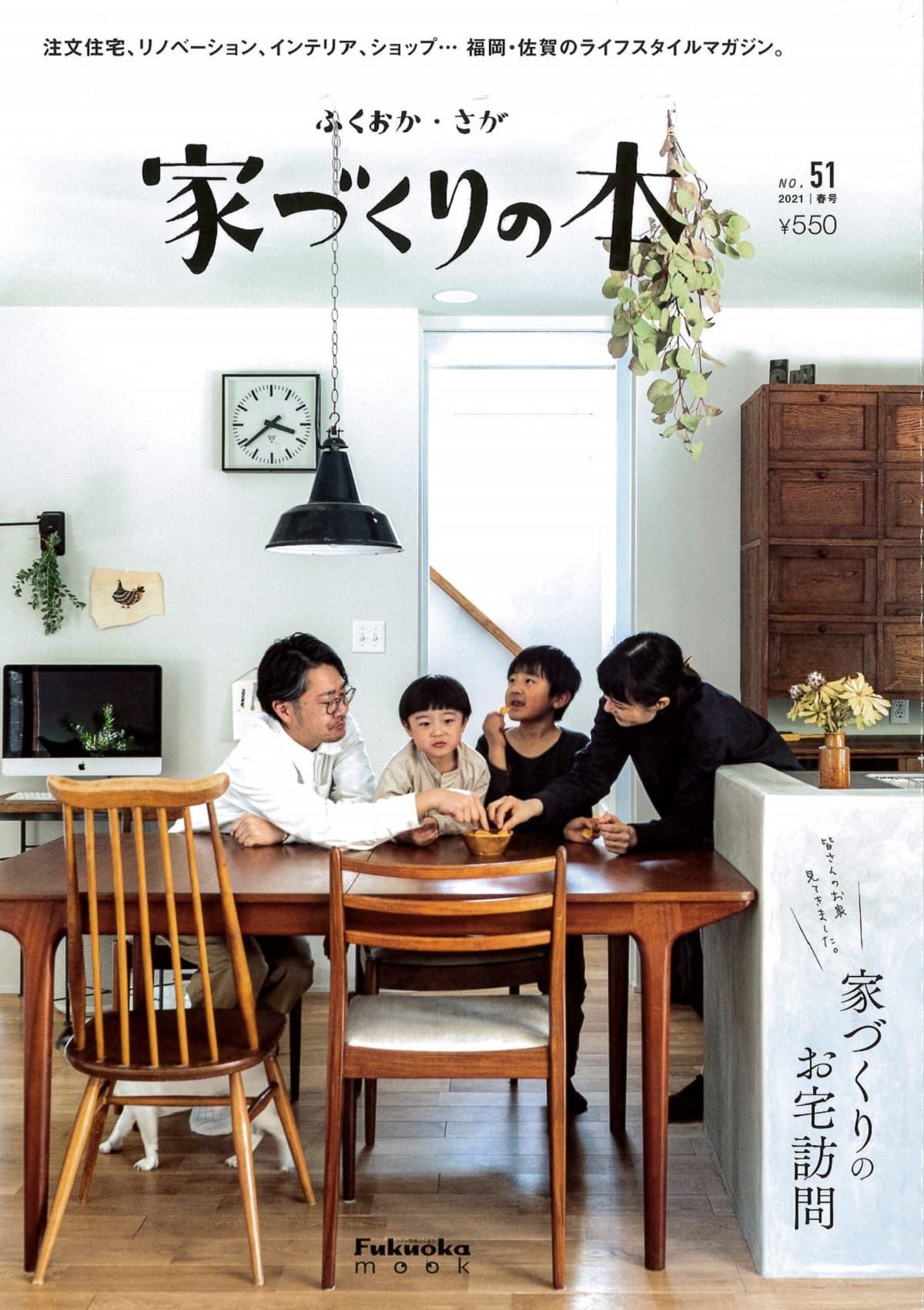 『家づくりの本(ふくおか・さが)2021/春号』にフラットホームが掲載されました‼